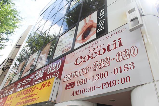 ココティー 赤羽店(Cocotii) 1時間後の自分が好きになる施術をめざします