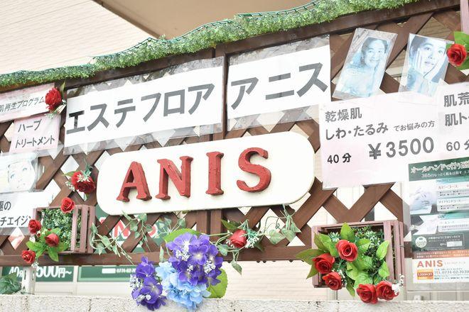 アニス(エステフロア ANIS) かわいい看板が目印