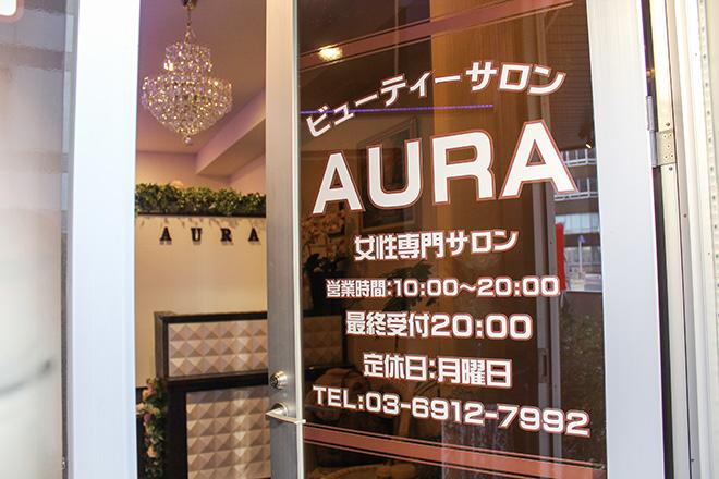 AURA お買い物のついでにリラックスしに来てください♪