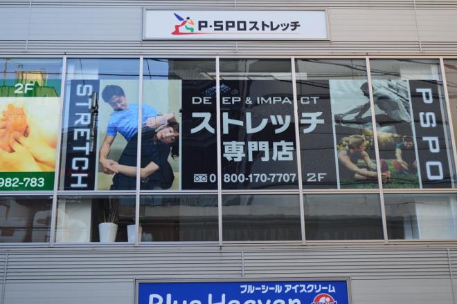 ピースポ24 松山大街道店(ストレッチ専門店 Pspo) 大街道のど真ん中にNEW OPEN!!