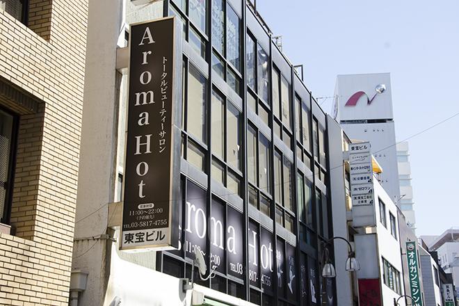 アロマホット 東上野店