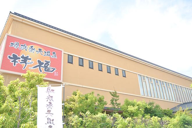 祥花 堺浜店 温浴施設にあるリラクゼーションサロン
