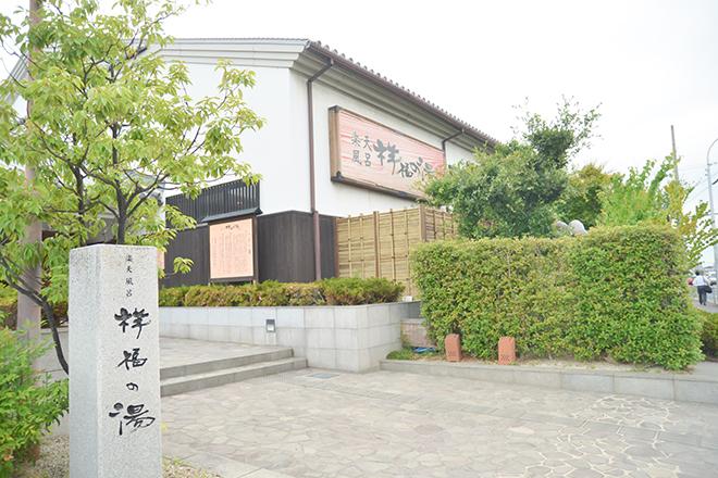 祥花 浜寺店 温浴施設内にあるリラクゼーションサロン
