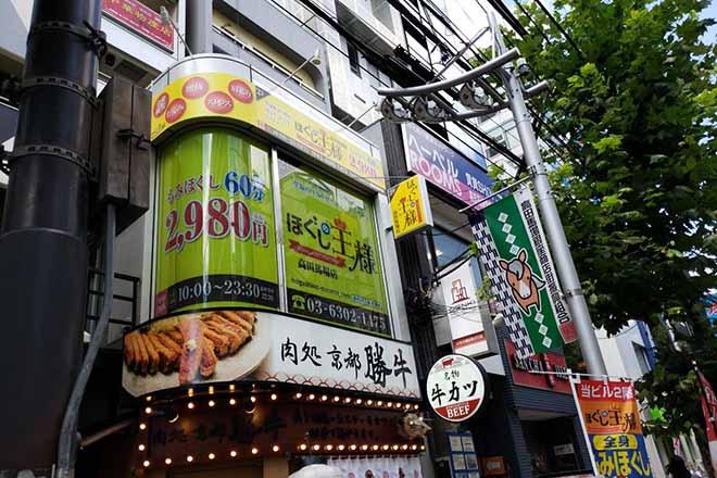 ほぐしの王様 高田馬場本店 高田馬場駅から歩いてすぐ!
