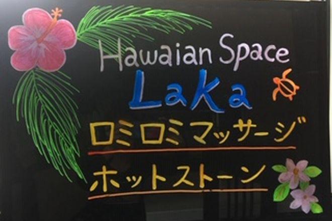 Hawaiian Space Laka ロミロミとホットストーン