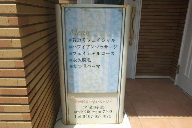 湘南ビューティースタジオ 茅ヶ崎店