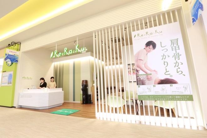 Re.Ra.Ku フォルテ津田沼店 奏の杜フォルテの2階に御座います。