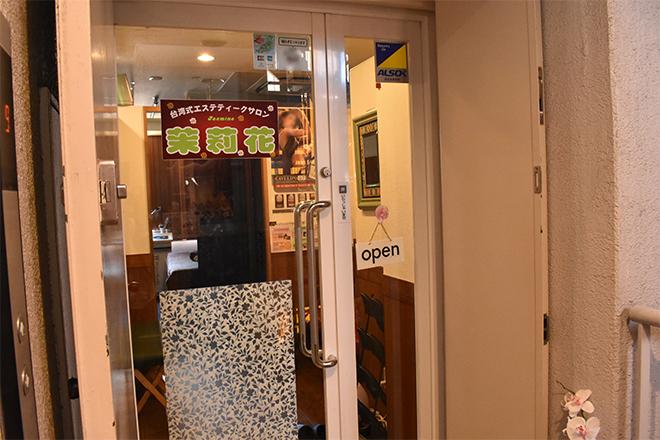 ジャスミン 新宿西口店(茉莉花) 便利に通っていただけます!