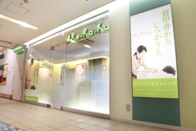Re.Ra.Ku 綾瀬リエッタ店2
