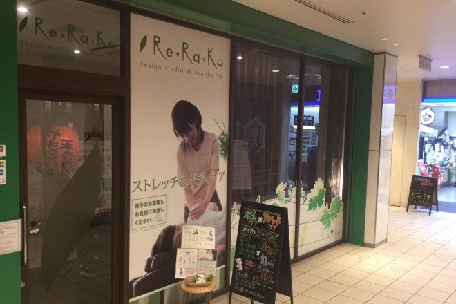リラク 日本橋店(Re.Ra.Ku) ようこそ「Re.Ra.Ku日本橋店」へ♪