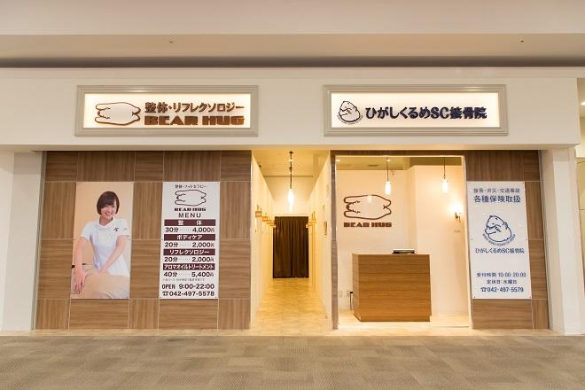 ベアハグ イオンモール東久留米店 全てのお客様に寄り添います!
