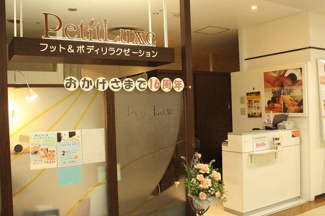 プチラグゼ田無アスタ店 お疲れの時、気軽にお立ち寄りください!