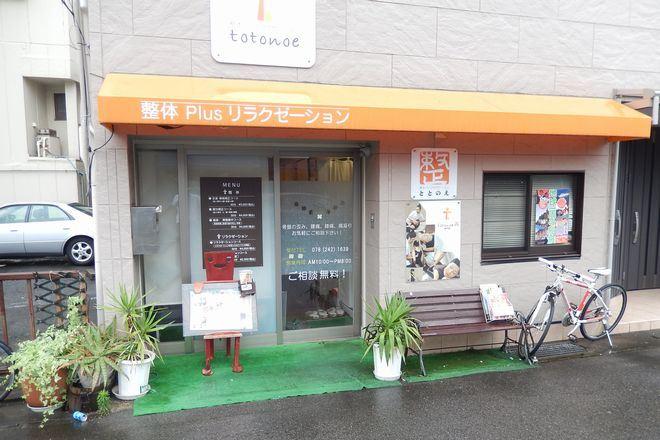 ととのえ 神戸院 こちらが当店外観です