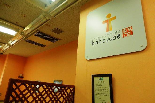 ととのえ JR兵庫駅前店 オレンジ色が明るい店内です