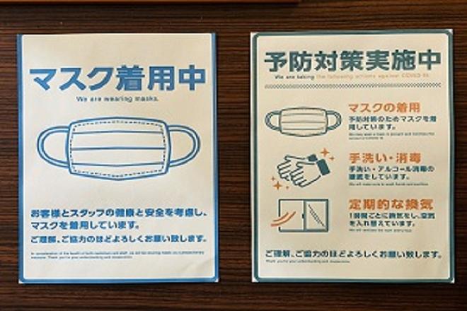 ととのえ コアキタマチ(CORE Kitamachi)店 ウイルス対策の徹底