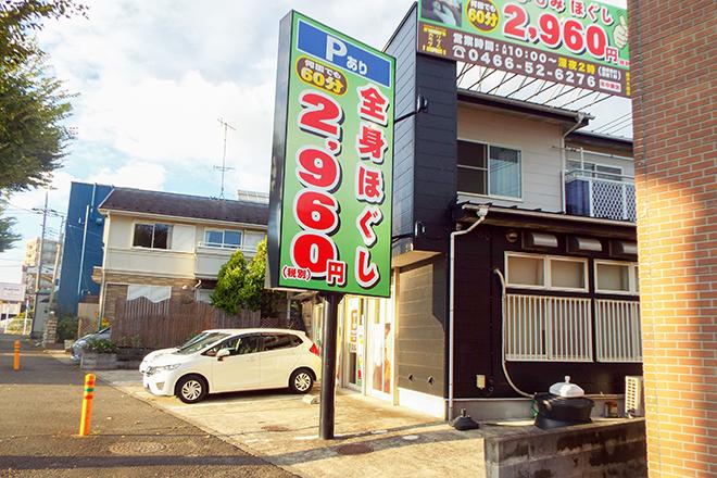 カラダリズム 藤沢大庭店 道路に面した入りやすい立地