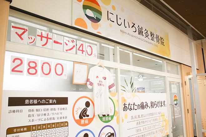 にじいろ鍼灸整骨院 sanwa稲城院 気軽に入りやすい店舗です!