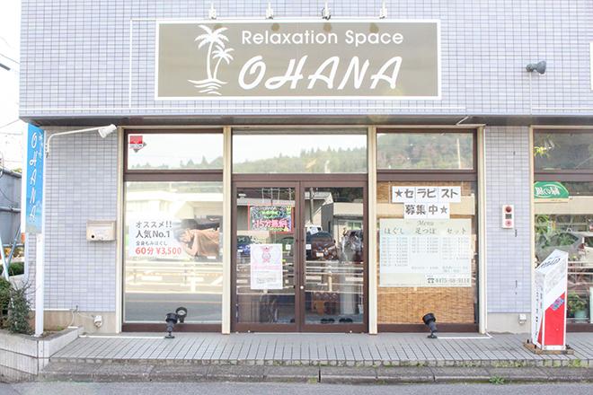 オハナ(Relaxation Space OHANA) アットホームで入りやすいお店☆