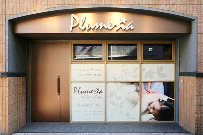 プルメリア 梅田店 様々な方が通いやすい中崎町エリアのサロンです
