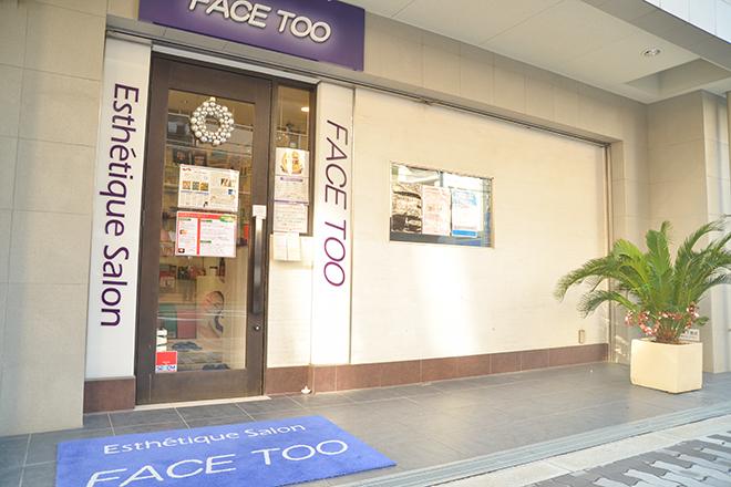 FACETOO アクセス良好な路面店です