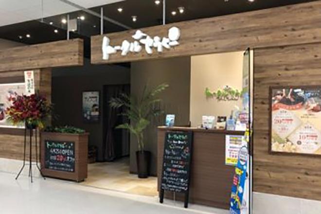 トータルセラピー イトーヨーカドー木場店 皆様のご来店をお待ちしております♪