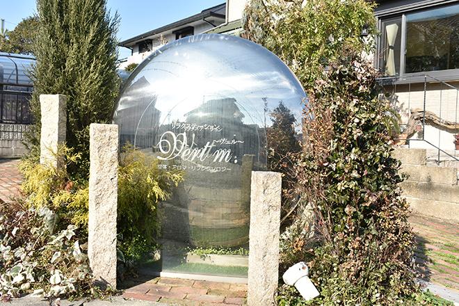 リラクステーション ヴェル城山整体 この特注のオブジェがお店の目印です