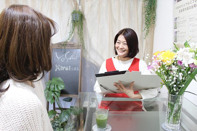 キレイ 三鷹北口店(YOSA PARK kirei) 円滑なコミュニケーション