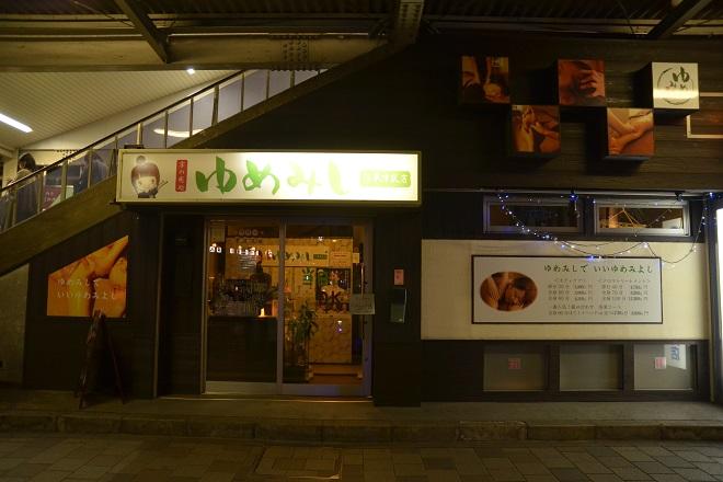 ゆめみし JR草津駅店 アクセス良好な立地にあるサロンです!