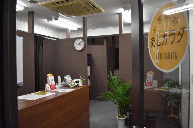 あしカラダ 千葉駅前店 ゆったりとお過ごしください