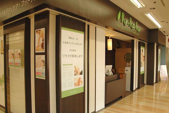 リラク ダイエー西台店(Re.Ra.Ku) ダイエー西台店は駅前館の5階にあります!