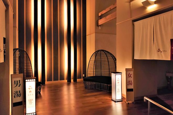 せいれん(癒し処 整蓮) ホテルの温浴施設が無料でご利用可能です。