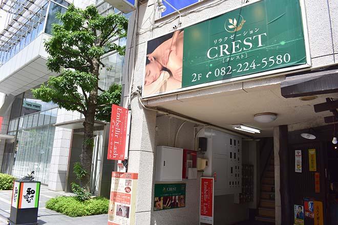 CREST 八丁堀駅より徒歩3分!