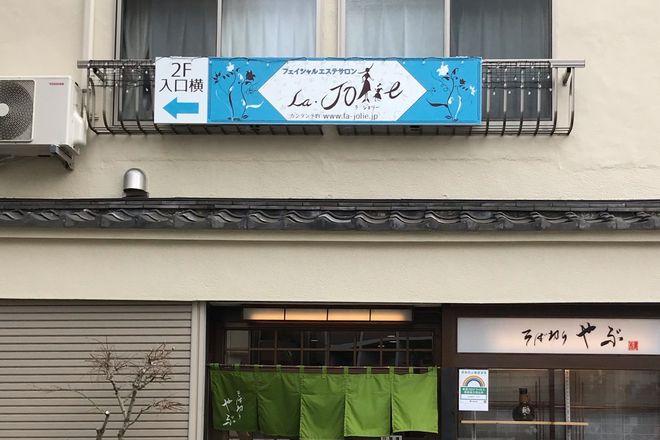 La. Jolie 青い看板が目印です