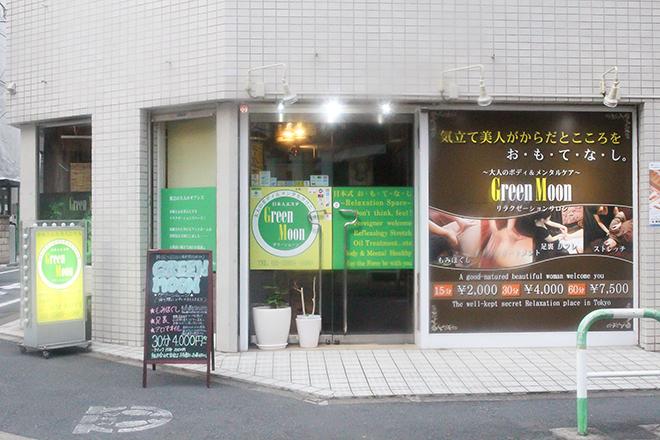 グリーンムーン(Green Moon)