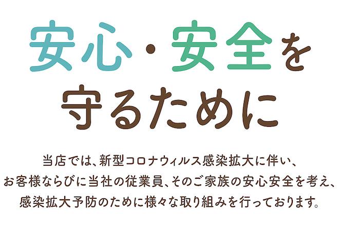 ベルエポック県央店 【コロナ対策万全】