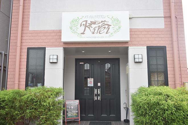 キレイ 岐阜本店(Kirei) 岐阜駅よりバスで9分♪