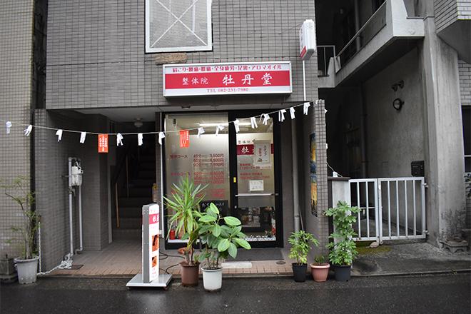 牡丹堂 横川町で8年、これからも皆様に癒しを♪