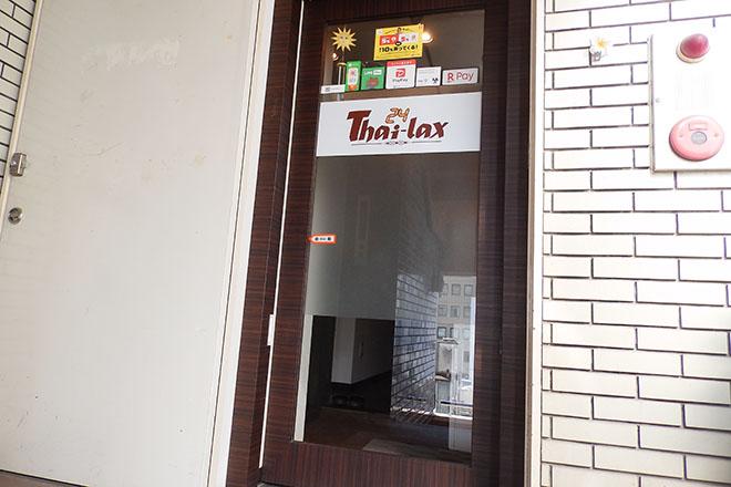 タイラックス(Thai-lax24) 24時間営業☆ いつでも気軽にご来店ください