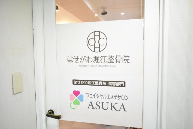 アスカ(フェイシャルエステサロン ASUKA) この看板を目印に