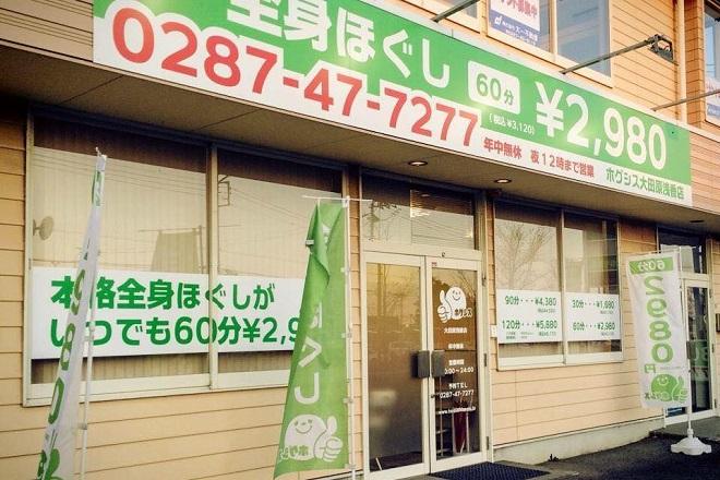 ホグシス大田原浅香店 疲れを感じた時、お気軽にご来店ください