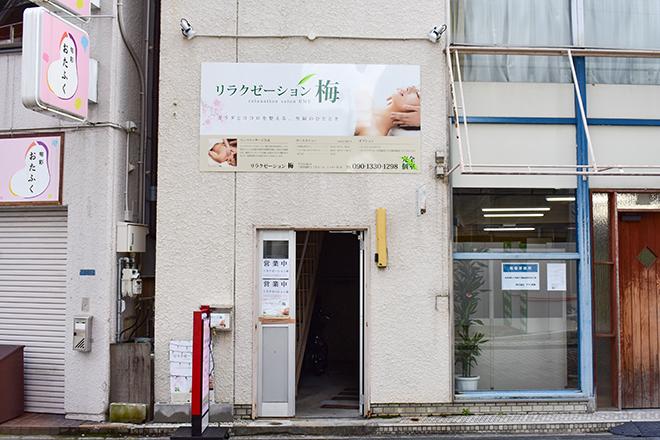 リラクゼーション梅 駅近☆看板が目印