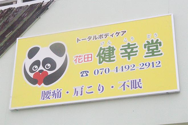 パンダが描かれた黄色い看板が目印☆