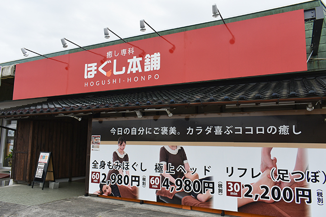 ほぐし本舗 嘉麻店 「ゆめマート稲築」の敷地内にて営業中!