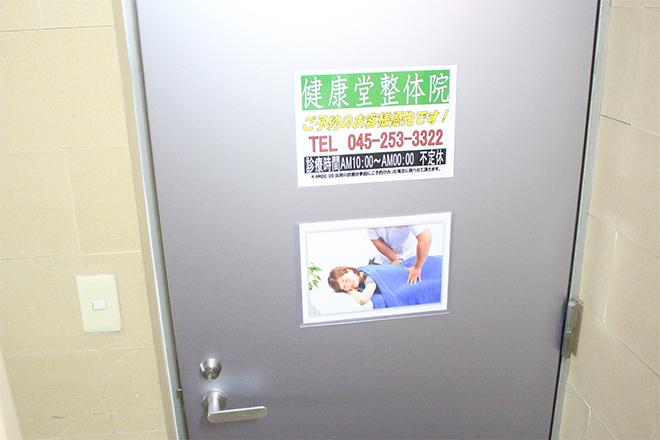 健康堂整体院 関内伊勢佐木モール店 建物1F部分に大きな看板を設置しています!