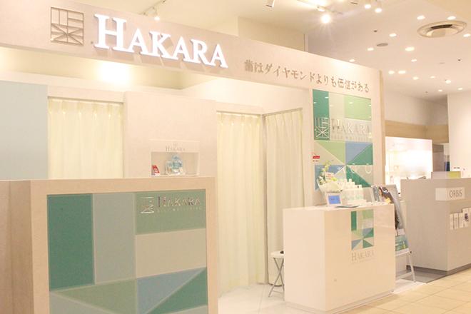 ハカラ マルイ溝口店(HAKARA) マルイ内にあるのでお買い物ついでに寄れますよ◎