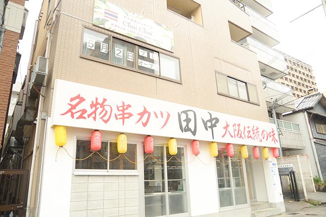 チャイチャイ 摂津本山店(Chai Chai) 火曜日以外22時まで営業☆ ご新規様もお気軽に