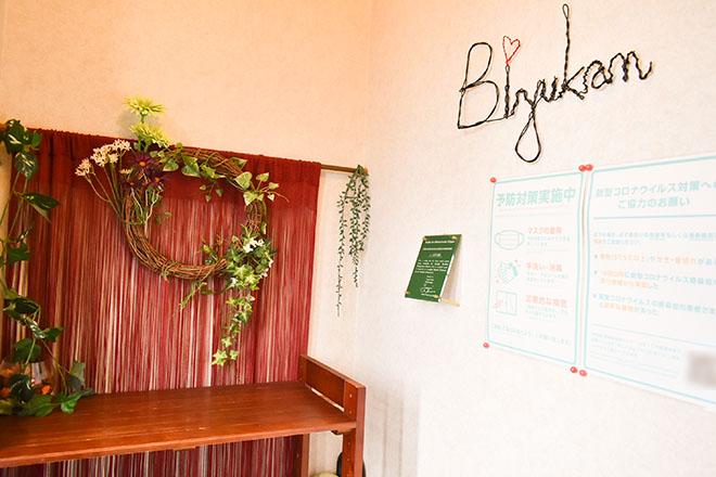 カイロプラクティック美癒館 清潔&落ち着いた雰囲気のプライベート空間
