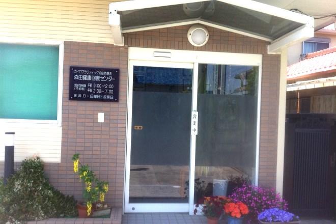 森田健康回復センター 様々な施術方法で皆様を健康的な体へ!!