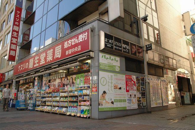 リラク 新宿東口店(Re.Ra.Ku) 1Fに【龍生堂薬局】さん。そちらの7Fです!
