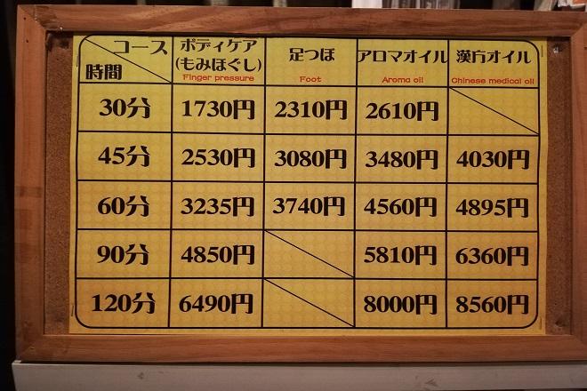 YURUGI リーズナブルな価格設定!